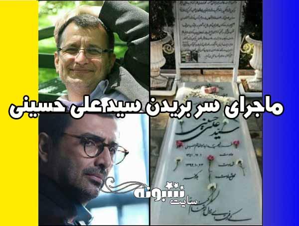 سید علی حسینی (افشین در سریال خانه امن) سرباز گمنام امام زمان کیست؟