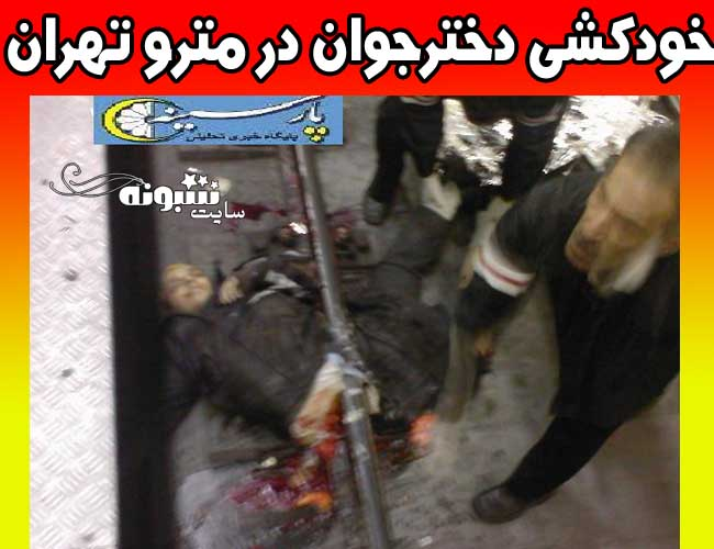 خودکشی دختر جوان در مترو تهران +عکس