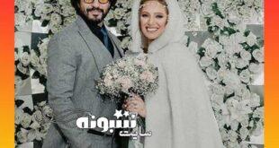 ازدواج نگین معتضدی و امین امانی +نحوه آشنایی و تصاویر مراسم عقد