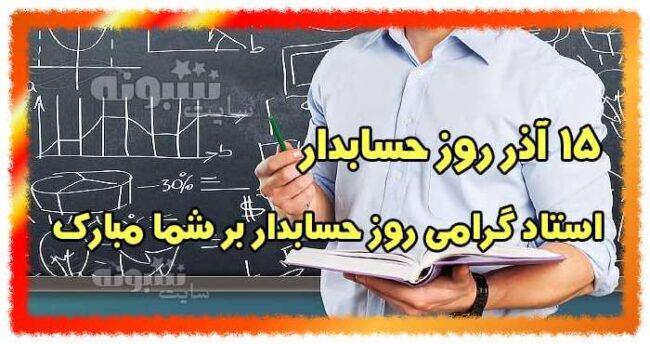 متن ادبی تبریک روز حسابدار مبارک به معلم و استاد +عکس نوشته
