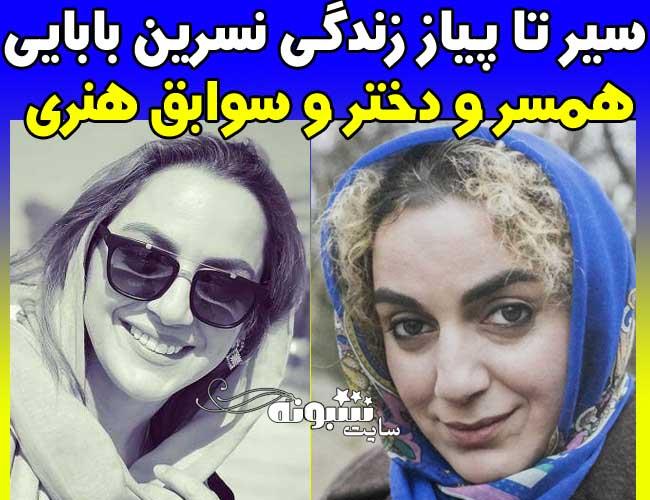 بیوگرافی نسیرین بابایی بازیگر و همسر و دخترش یوهانا + اینستاگرام
