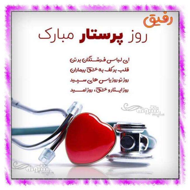 متن تبریک روز پرستار به دوست و همکار پرستار کرونا +عکس نوشته
