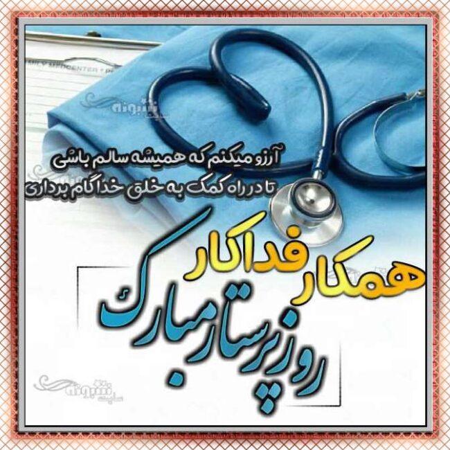 متن تبریک روز پرستار به دوست و همکار پرستار کرونایی رفیق +عکس نوشته