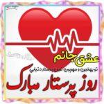 متن عاشقانه تبریک روز پرستار عکس پروفایل عشقم و همسرم روز پرستار مبارک