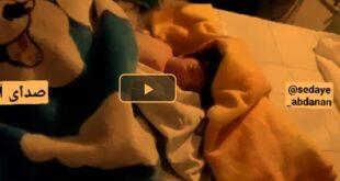 فیلم زنده شدن نوزاد در غسالخانه آبدانان (ایلام)