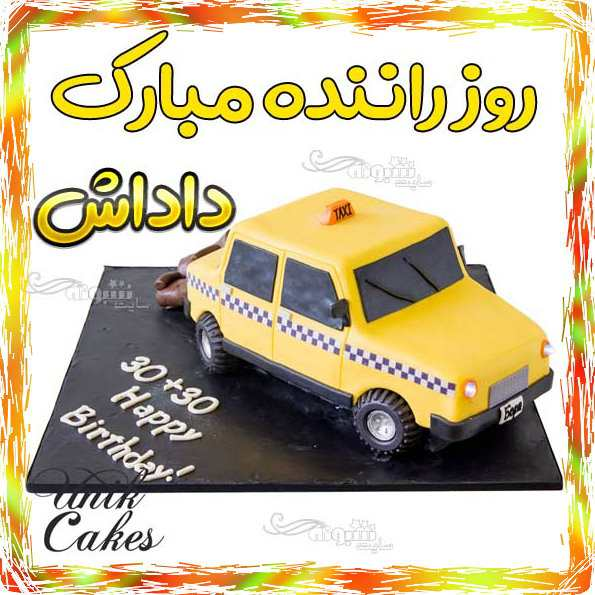 متن و پیام تبریک روز راننده به برادرم و داداش و رفیق و دوست و همکار +عکس نوشته
