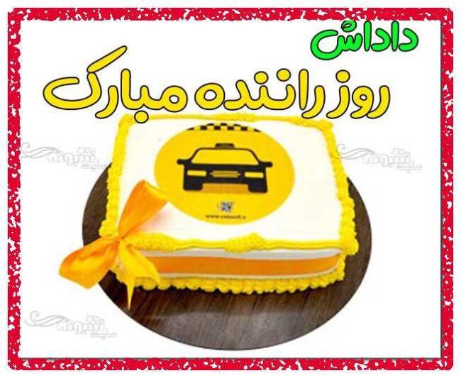 متن و پیام تبریک روز راننده به برادر و رفیق و دوست و همکار +عکس نوشته