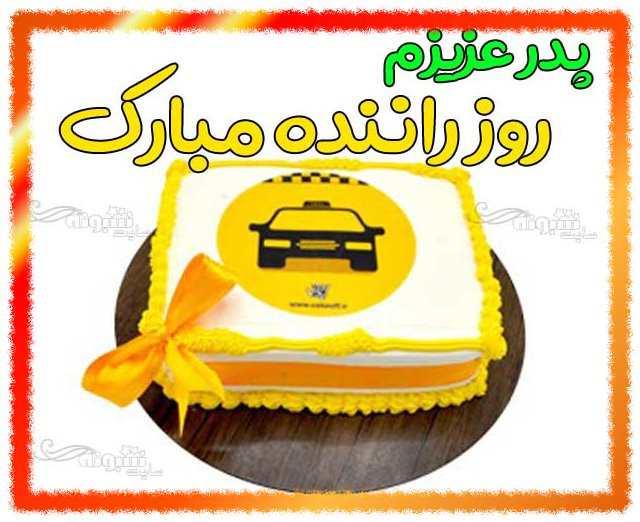 متن و پیام تبریک روز راننده به پدر و بابام  +عکس نوشته