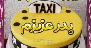 متن و پیام تبریک روز راننده به پدر و برادر و رفیق +عکس نوشته