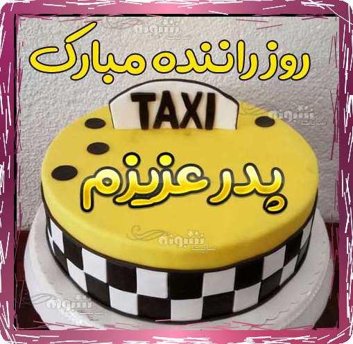 متن و پیام تبریک روز راننده به پدر و بابام  +عکس نوشته تبریک روز تاکسی به بابام
