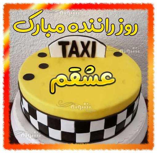 متن و پیام تبریک روز راننده به همسرم و عشقم +عکس نوشته