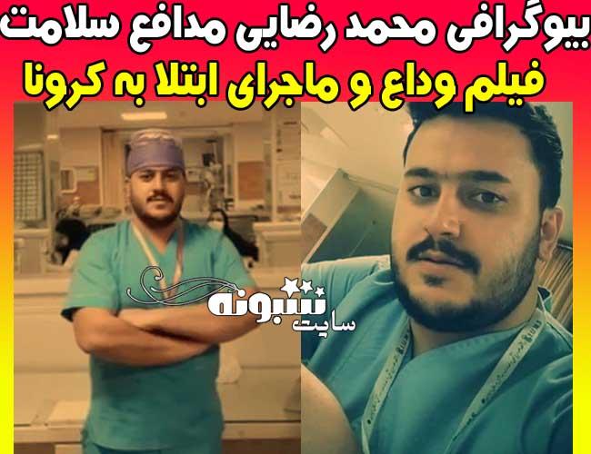 بیوگرافی محمد رضایی مدافع سلامت (کمک بهیار) بیمارستان رسول اکرم +اینستاگرام