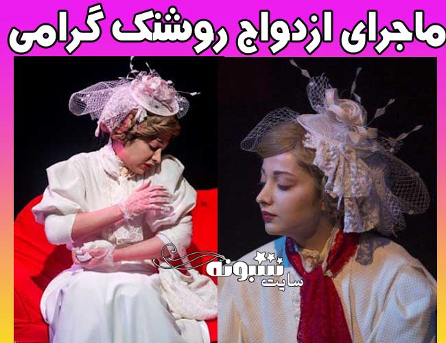 همسر روشنک گرامی کیست؟ ماجرای ازدواج روشنک گرامی و عکس