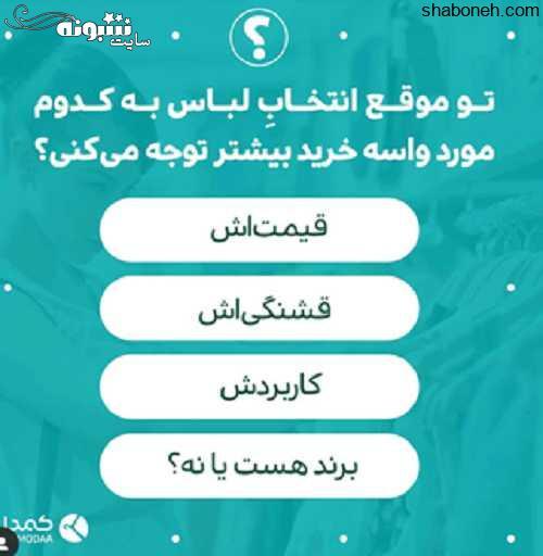 سوال چالشی برای اینستاگرام با عکس