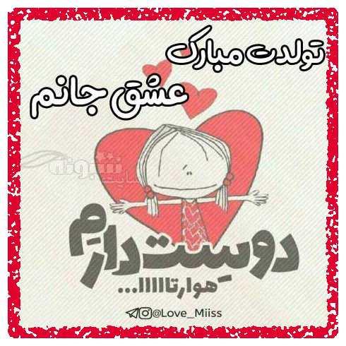 متن و عکس عشقم تولدت مبارک تبریک شروع ماه تولد همسر و عشقم برای پروفایل و استوری