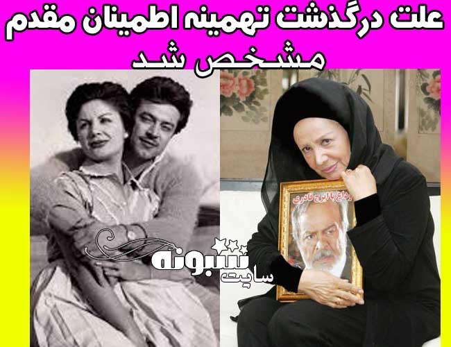 علت فوت و درگذشت تهمینه اطمینان مقدم همسر ایرج قادری