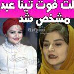 علت فوت و درگذشت تینا عبدی بازیگر سریال آنام و تئاتر تينا عبدي