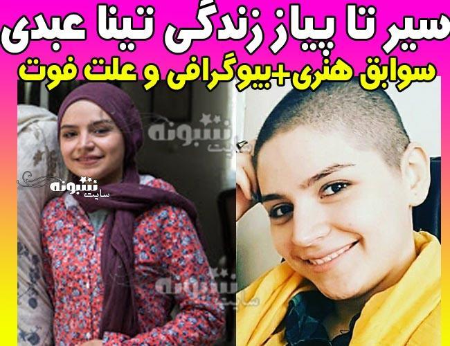 بیوگرافی تینا عبدی بازیگر و اینستاگرام و علت فوت و عکس های تینا عبدی بازیگر