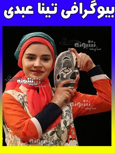 بیوگرافی تینا عبدی بازیگر و اینستاگرام و علت فوت و عکس های تینا عبدی