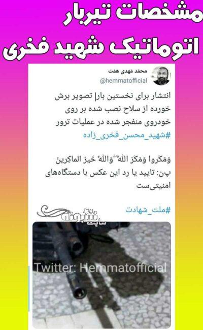عکس تیرباری که شهید فخری زاده را ترور کرد و تیربار ترور شهید محسن فخری زاده