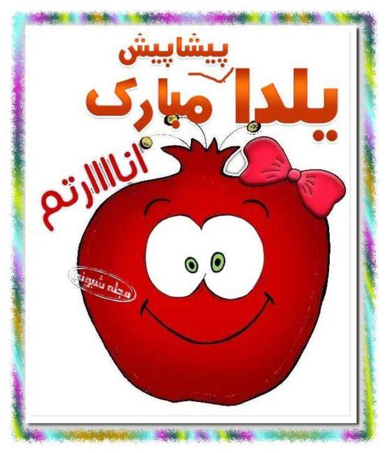 متن تبریک شب یلدا پیشاپیش مبارک و پیام و عکس تبریک پیشاپیش شب یلدا