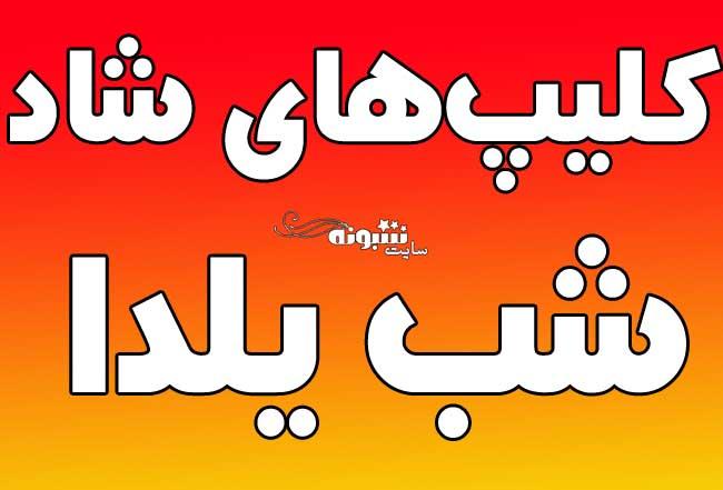 کلیپ تبریک شب یلدا مبارک شاد عاشقانه و زیبا با آهنگ شب یلدا