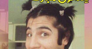 متن و پیام طنز تبریک شب یلدا مبارک طنز و خنده دار با عکس