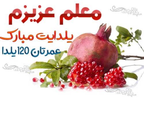 متن تبریک رسمی شب یلدا به معلم عزیز و عکس نوشته معلم شب یلدا مبارک