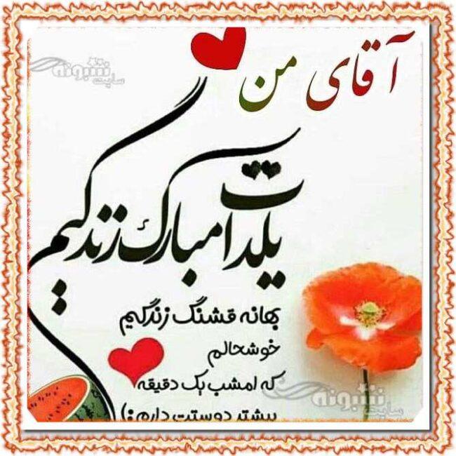 عشقم شب یلدا مبارک عکس همسرم یلدا مبارک