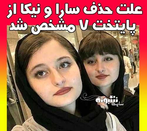 علت حذف سارا و نیکا از پایتخت 7 مشخص شد