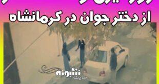 فیلم زورگیری وحشتناک از دختر جوان در شهرک فرهنگیان کرمانشاه