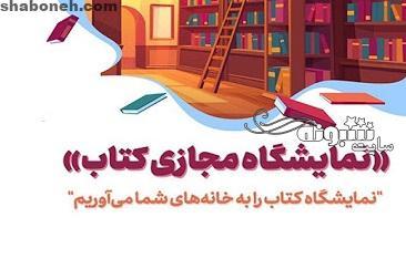 سایت نمایشگاه مجازی کتاب ۹۹ + www.tehranbookfair.ir
