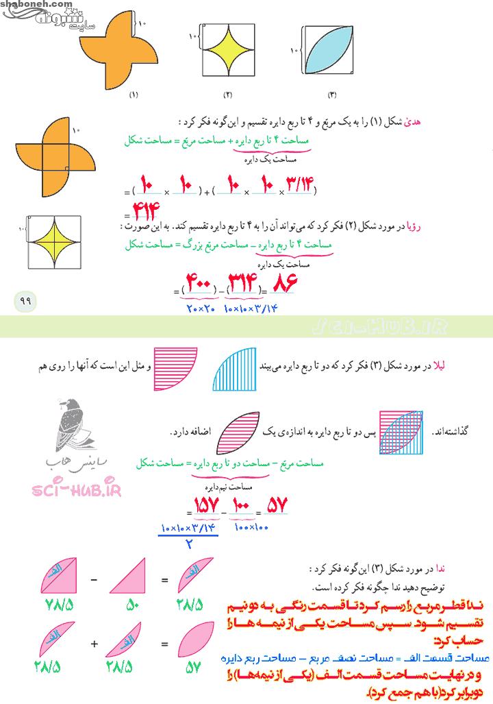 ریاضی ششم ابتدایی درس مساحت دایره با جواب صفحه 99 و 100