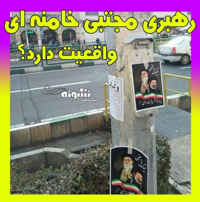 رهبری مجتبی خامنه ای پسر رهبر انقلاب صحت دارد؟