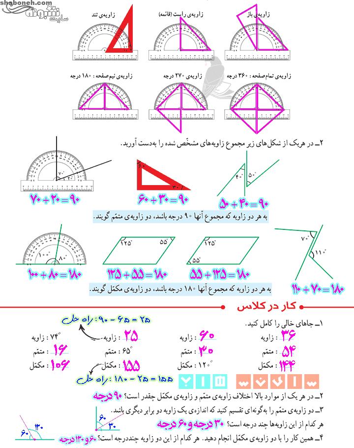 ریاضی ششم ابتدایی صفحه ۱۰۳