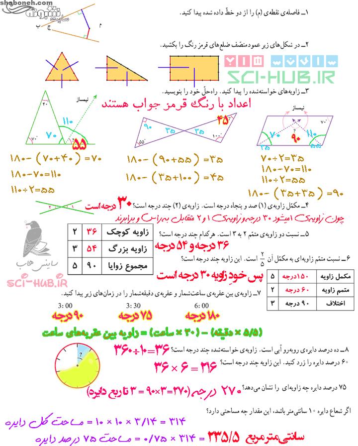 جواب تمرین صفحه 105 ریاضی ششم