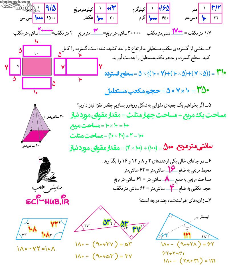 جواب صفحه ۱۰۷ ریاضی ششم