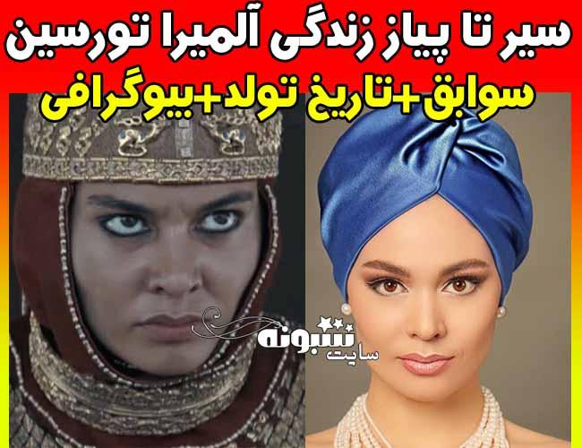 بیوگرافی آلمیرا تورسین بازیگر قزاق فیلم کوروش کبیر +اینستاگرام