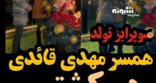 جشن تولد همسر مهدی قائدی روی کشتی (فیلم)