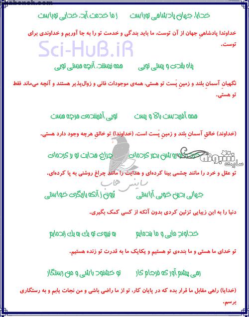 معنی شعر نیایش فارسی ششم صفحه 114 + آرایه های ادبی و قالب