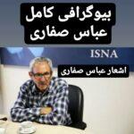 بیوگرافی عباس صفاری شاعر و اشعار عباس صفاری +درگذشت بر اثر کرونا