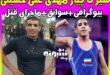 بیوگرافی مهدی علی حسینی کشتی گیر (کیست) +اینستاگرام