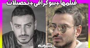 بیوگرافی محمدامین شعرباف بازیگر و همسرش + فیلمها و سریالها
