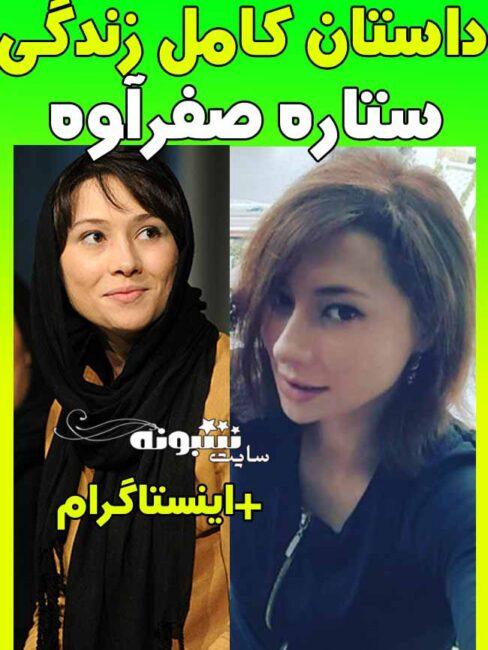 بیوگرافی ستاره صفرآوه بازیگر تاجیکی و همسرش + اینستاگرام