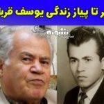 بیوگرافی یوسف قربانی بازیگر و همسرش و سوابق هنری