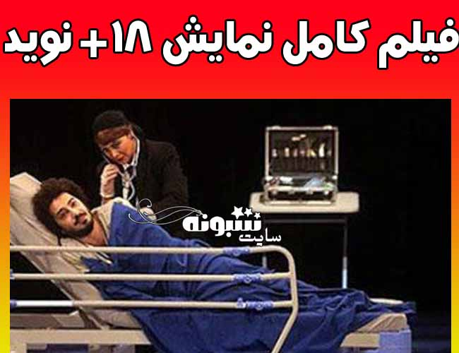 فیلم دیالوگ 18+ نوید محمدزده در تئاتر با آزاده صمدی