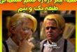 گریم جالب امیرمحمد متقیان در فیلم طبقه یک و نیم