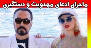 عدنان اکتار کیست؟ مدعی به حضرت مهدی بودن +بازداشت