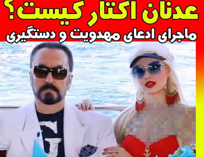 عدنان اکتار کیست؟ بیوگرافی هارون یحیی مدعی به حضرت مهدی بودن