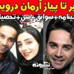 بیوگرافی آرمان درویش بازیگر + سوابق هنری